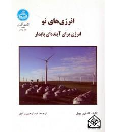 کتاب انرژی های نو