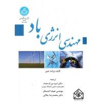 کتاب مهندسی انرژی باد