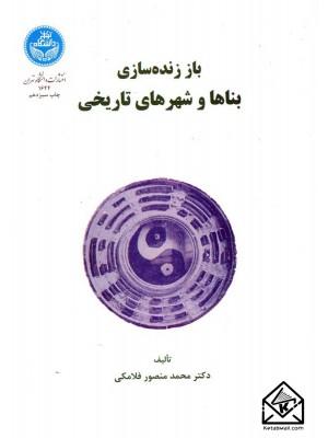 خرید کتاب باز زنده سازی بناها و شهرهای تاریخی ، محمد منصور فلامکی   ، دانشگاه تهران