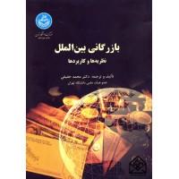 کتاب بازرگانی بین الملل نظریه ها و کاربردها