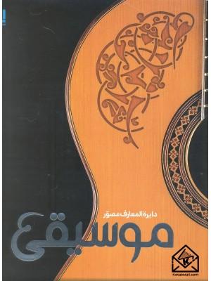 خرید کتاب دایره المعارف مصور موسیقی ، گروه مولفین انتشارات دورلینگ کیندرزلی   ، سایان