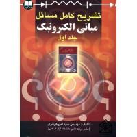 کتاب تشریح کامل مسائل مبانی الکترونیک جلد اول