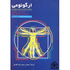 کتاب ارگونومی