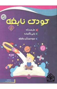 کتاب کودک نابغه جلد دوم