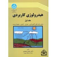 کتاب هیدرولوژی کاربردی جلد اول