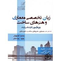 کتاب زبان تخصصی معماری و هنرهای ساخت