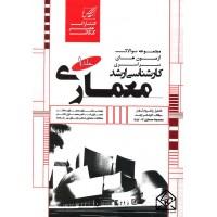 کتاب مجموعه سوالات آزمون های سراسری کارشناسی ارشد معماری جلد 1