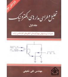 کتاب تحلیل و طراحی مدارهای الکترونیک 1