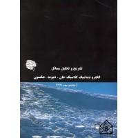 کتاب تشریح و تحلیل مسائل الکترودینامیک کلاسیک جان دیوید جکسون