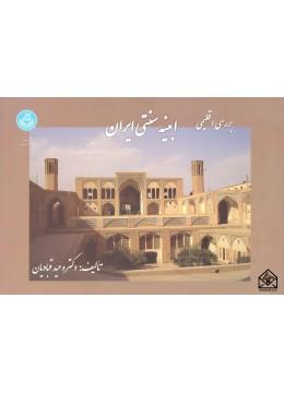 کتاب بررسی اقلیمی ابنیه سنتی ایران