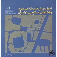 کتاب اصول و روش های طراحی شهری و فضاهای مسکونی در ایران