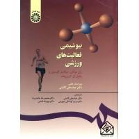 کتاب بیوشیمی فعالیت های ورزشی