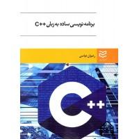 کتاب برنامه نویسی ساده به زبان ++C