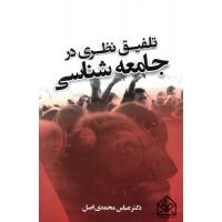 کتاب تلفیق نظری در جامعه شناسی