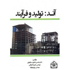 کتاب آند: تولید و فرآیند