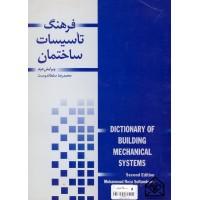 کتاب فرهنگ تاسیسات ساختمان