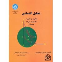 کتاب تحلیل اقتصادی جلد اول