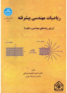 کتاب ریاضیات مهندسی پیشرفته