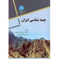 کتاب چینه شناسی ایران