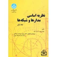 کتاب نظریه اساسی مدارها و شبکه ها جلد اول