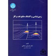 کتاب زمین شناسی و اکتشاف منابع نفت و گاز