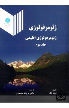 کتاب ژئومرفولوژی اقلیمی جلد دوم