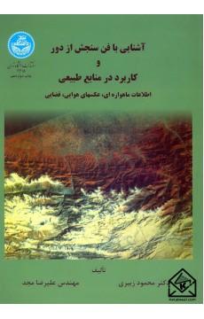 کتاب آشنایی با فن سنجش از دور و کاربرد در منابع طبیعی