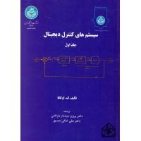 کتاب سیستم های کنترل دیجیتال جلد اول و دوم