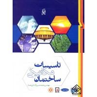 کتاب تاسیسات مکانیکی ساختمان