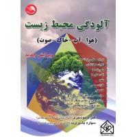 کتاب آلودگی محیط زیست