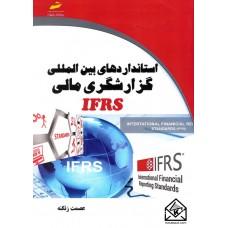 کتاب استانداردهای بین المللی گزارشگری مالی IFRS