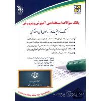 کتاب بانک سوالات استخدامی آموزش و پرورش