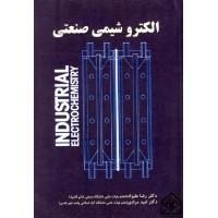 کتاب الکتروشیمی صنعتی