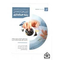 کتاب درسنامه دروس تخصصی آزمون های استخدامی رشته حسابداری