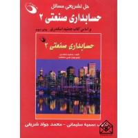 کتاب حل تشریحی مسائل حسابداری صنعتی 2