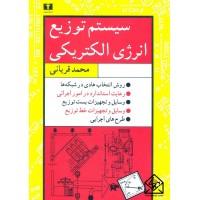 کتاب سیستم توزیع انرژی الکتریکی