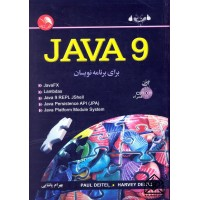 کتاب JAVA 9 برای برنامه نویسان