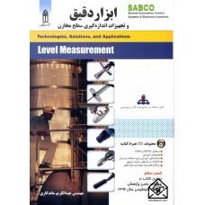 کتاب ابزار دقیق و تجهیزات اندازه گیری سطح مخازن