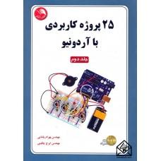 کتاب 25 پروژه کاربردی با آردونیو جلد دوم