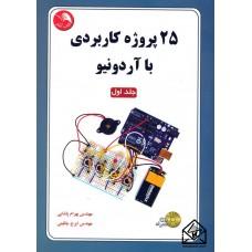 کتاب 25 پروژه کاربردی با آردونیو جلد اول