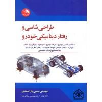 کتاب طراحی شاسی و رفتار دینامیکی خودرو