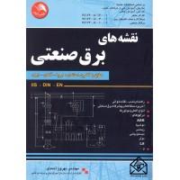 کتاب نقشه های برق صنعتی