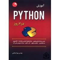 کتاب آموزش PYTHON در 7 روز