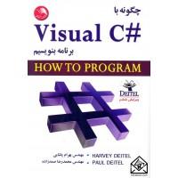 کتاب چگونه با Visual #C برنامه بنویسیم