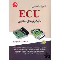 کتاب تعمیرات تخصصی ECU خودروهای سنگین