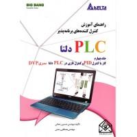کتاب راهنمای آموزش کنترل های برنامه پذیرplcدلتا, جلد چهارم کارباکنترلPIDوکنترل فازی درPLCدلتاسریDVP