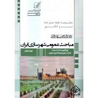 کتاب مباحث عمومی شهرسازی ایران