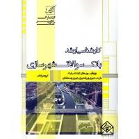 کتاب بانک سوالات شهرسازی