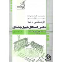 کتاب تحلیل فضاهای شهری و معماری