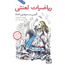 کتاب ریاضیات لعنتی (آلیس در سرزمین اعداد)